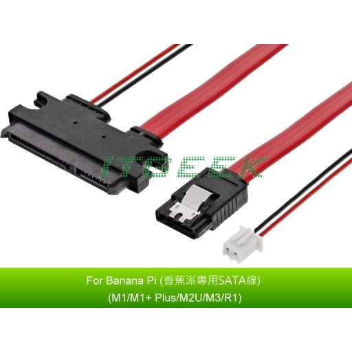 ⊕ITGeek⊕ SATA 22Pin to SATA 7Pin + 2Pin電源線 Banana Pi 香蕉派專用連接