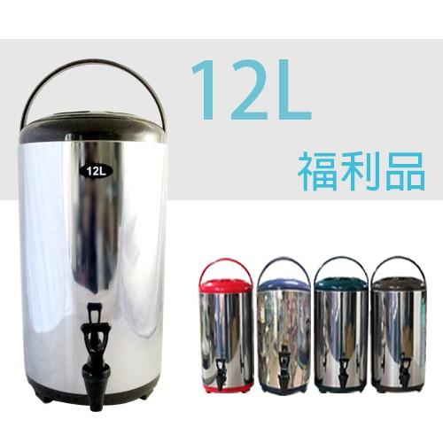 【日式12L茶桶 福利品】日式#304 #不鏽鋼保溫茶桶 台灣製造 不銹鋼桶 紅茶桶 飲料桶 保溫桶 非牛88茶桶 台灣