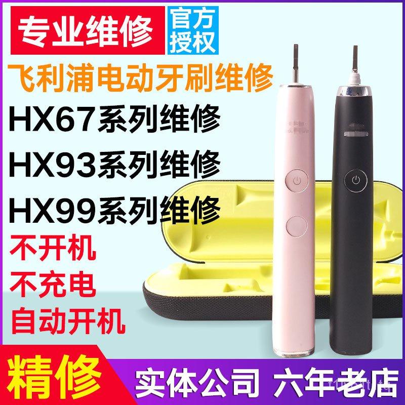 飛利浦電動牙刷維修理售後 牙刷修理 hx9340 9350 9360 993L 9924 YuQm