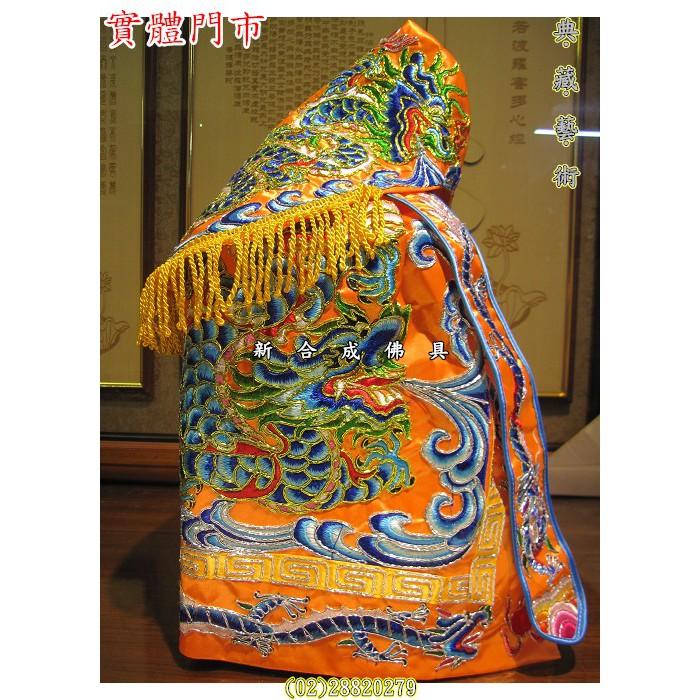 新合成佛具繡莊 特價 8寸8 1尺3神穿含奉帽 手工 平繡 金蔥+銀蔥 彩鱗  招財 神衣 神明衣 龍袍 披風