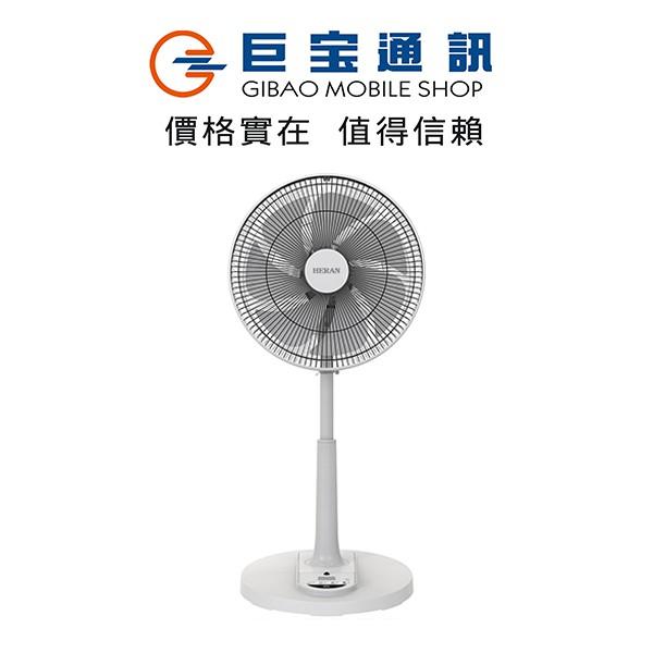 HERAN禾聯 14吋智能變頻 DC風扇 HDF-14AH770 電風扇 dc扇 風扇 7片式扇葉  巨寶通訊 優惠加購
