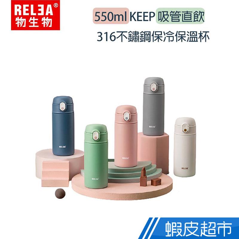 RELEA物生物 KEEP 316不鏽鋼吸管直飲保冷保溫杯 2色可選 550ml 廠商直送