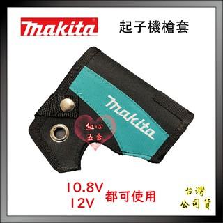 【紅心】牧田makita原廠10.8v、12v起子機專用槍套,適用大部分10.8v機種(未稅價) 台中市