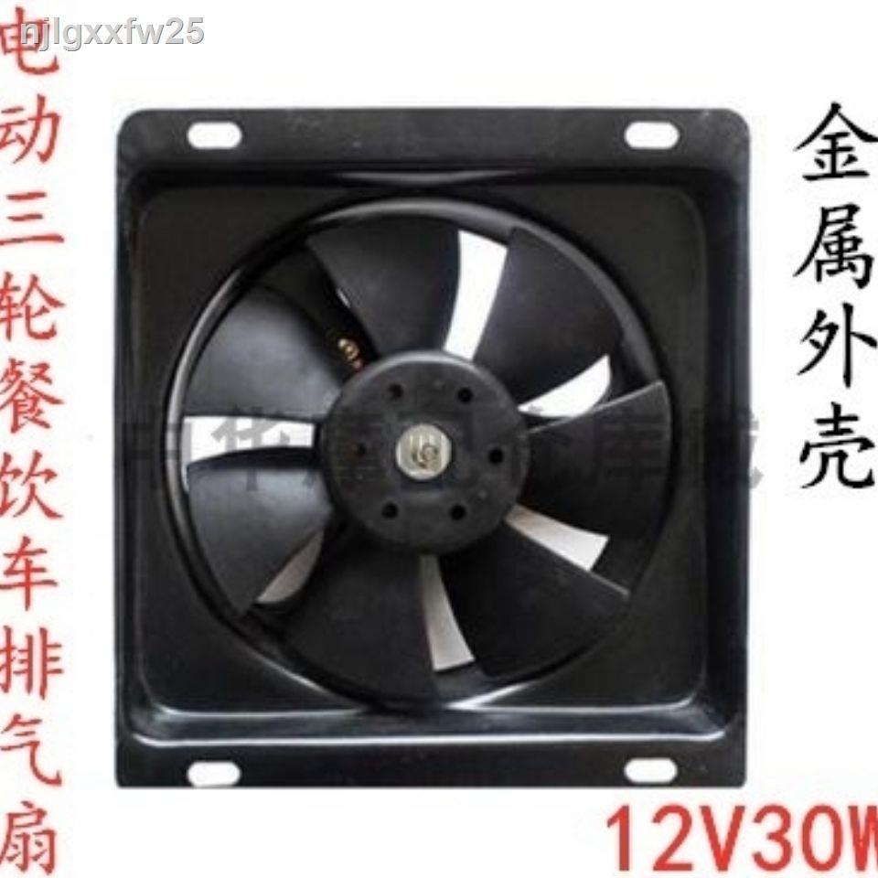 YY 熱賣 電動車配件餐車改裝排風扇12v換氣扇三輪車客車觀車排氣扇