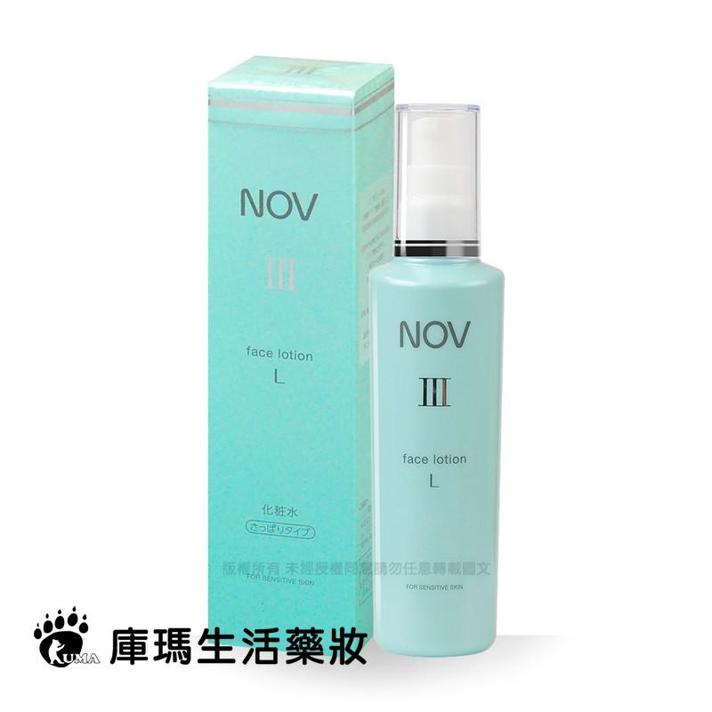 NOV娜芙 潤膚露Ⅲ(L) 清爽型 120ml【庫瑪生活藥妝】