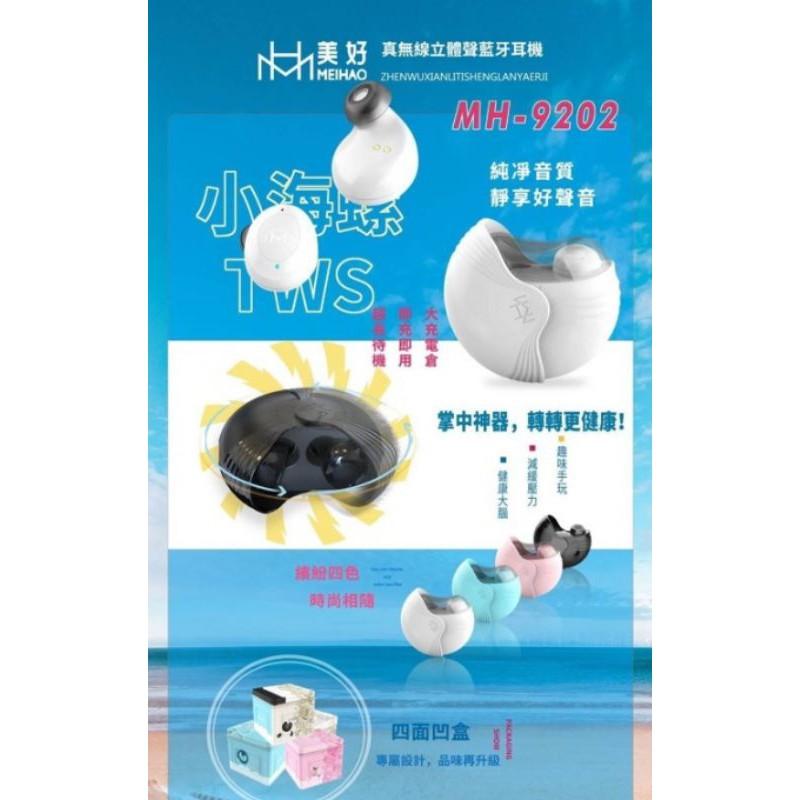美好MH9202小海螺造型充電倉藍芽耳機