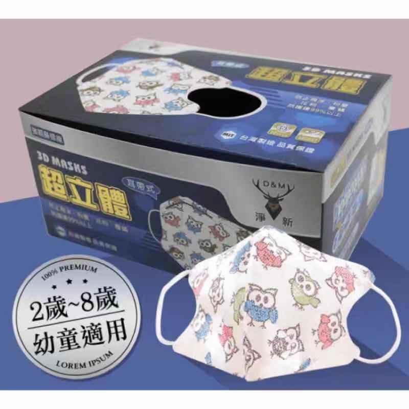 淨新 醫用口罩 幼幼立體口罩 2-5歲幼童  MD雙鋼印 一盒50片
