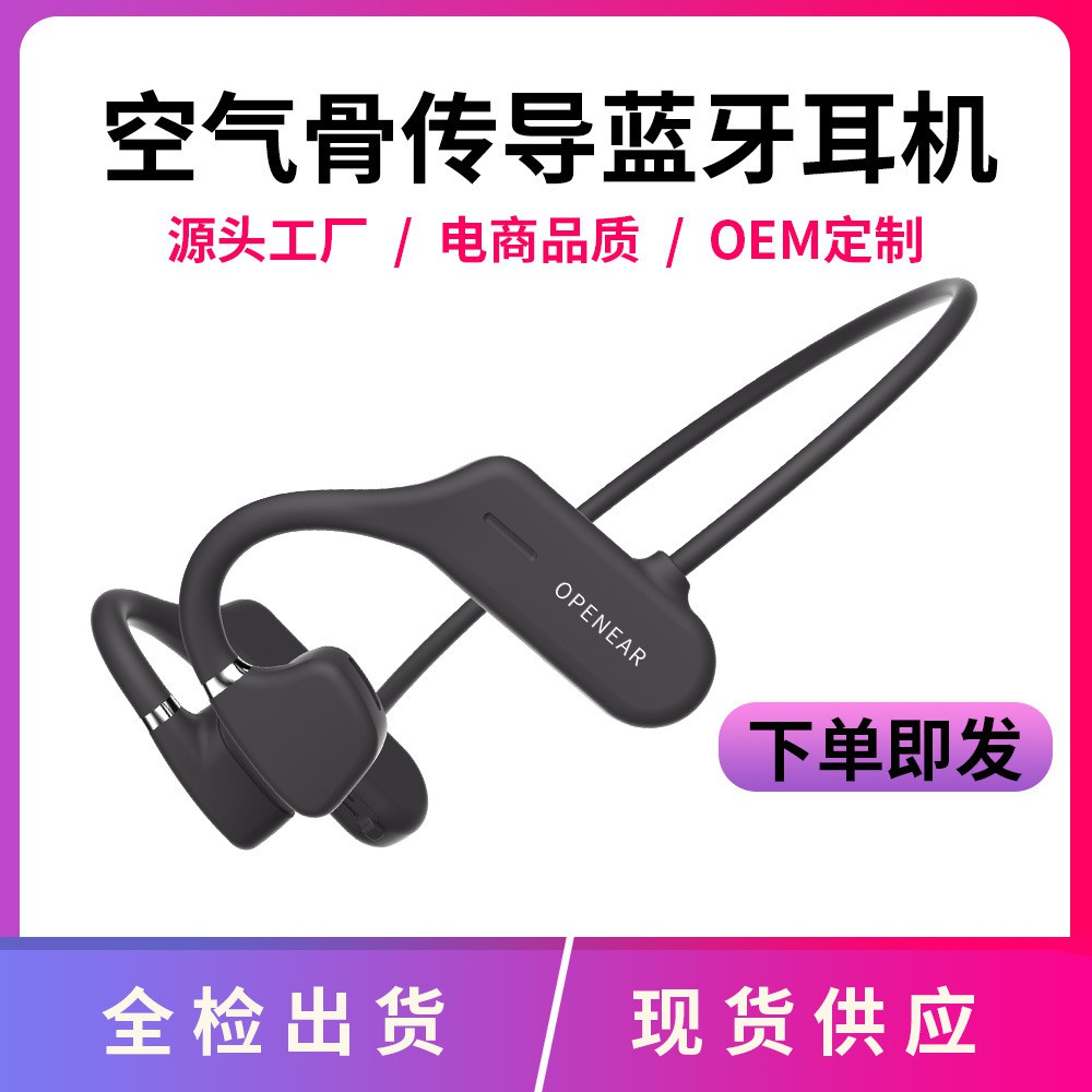 ✨台灣免運💙特惠免運🎧 OPENEAR 運動跑步 藍牙耳機不入耳骨傳導耳機無線耳機