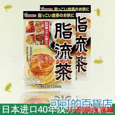日本原裝山本漢方大麥若葉/脂流茶/黑豆茶/減肥茶菲菲