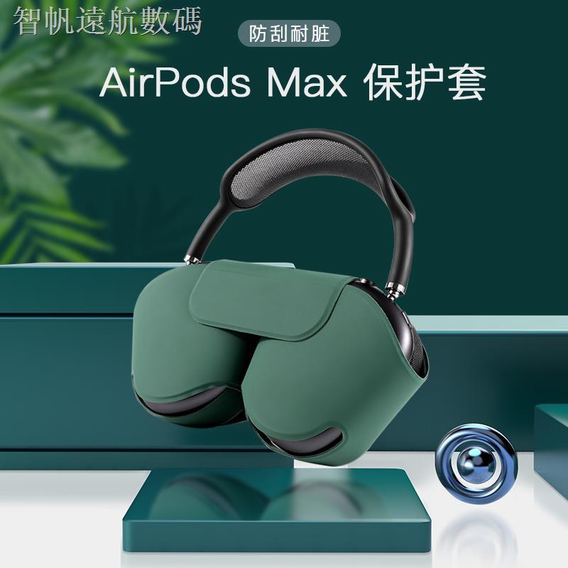 【現貨】❏❁﹊適用于Airpods Max智能耳機套個性防摔蘋果頭戴式airpods max保護套抗壓新款蘋果max耳機