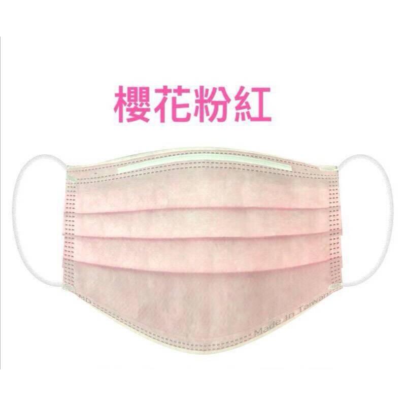 一片4塊錢 櫻花粉紅【荷康🍀現貨不用等】 丰荷 🇹🇼台灣製造 醫療級成人平面 MD雙鋼印口罩 一盒50入
