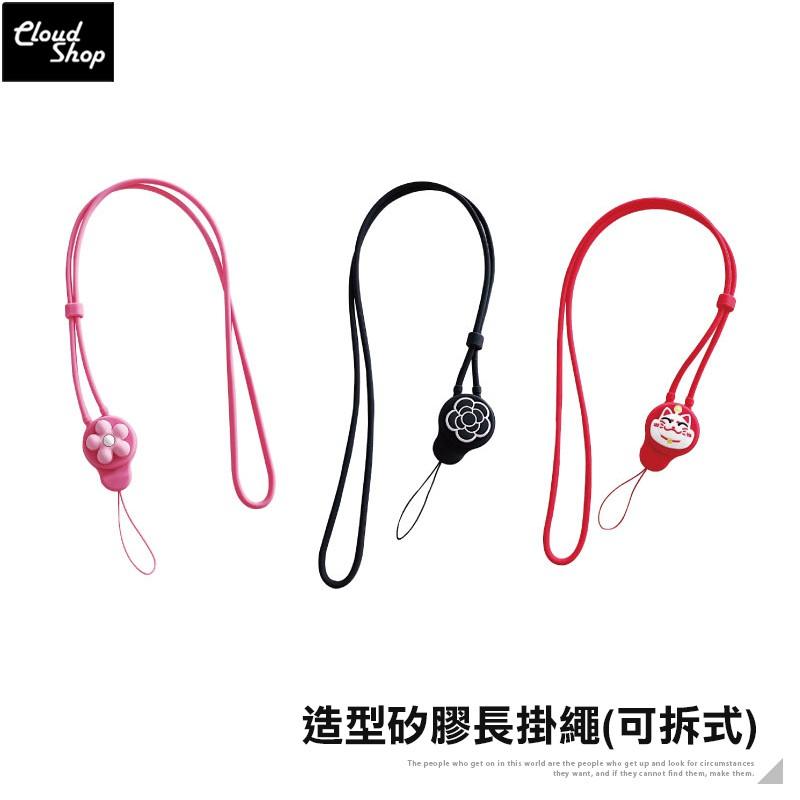 長掛繩 伸縮 可拆式 指環扣 可愛造型 花朵 吊飾 吊繩 手機掛繩 防掉防搶 識別證 矽膠 指環掛繩 頸掛繩