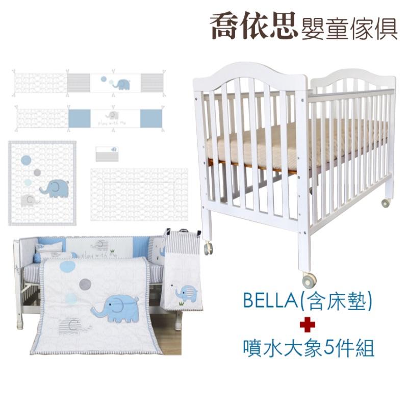 Bella嬰兒中床含床墊與噴水大象5件組