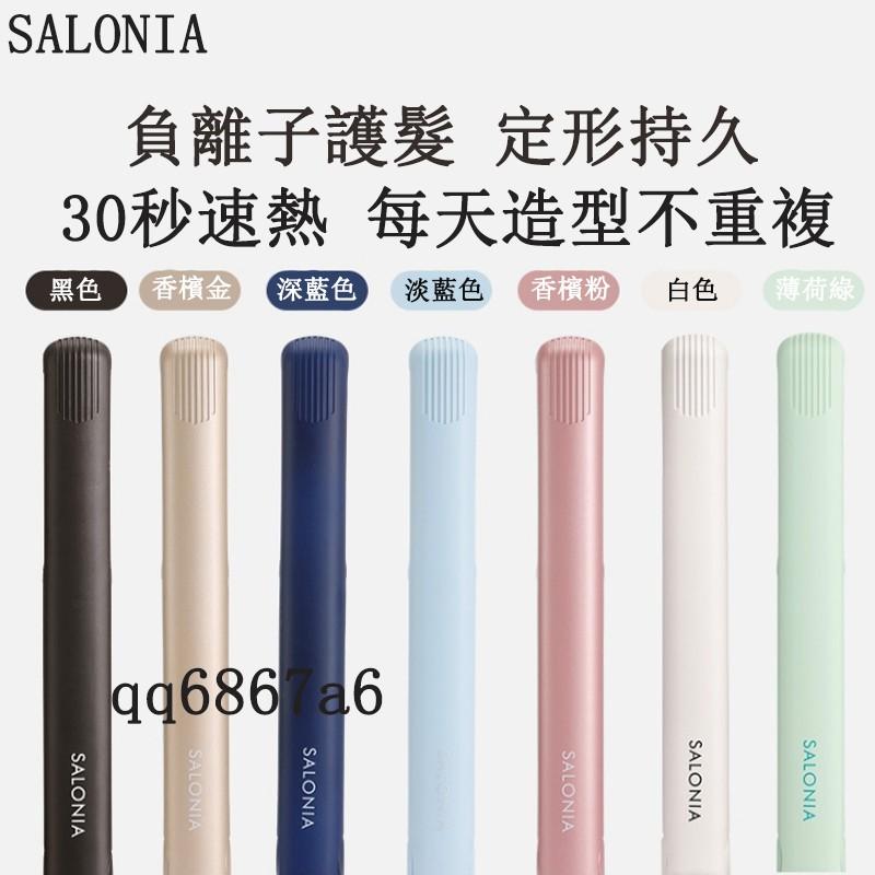 🔥免運Salonia離子夾 24mm 32mm離子夾 髮夾神器 2021限定色 負離子 整髮器 國際電壓 直髮梳附隔熱袋
