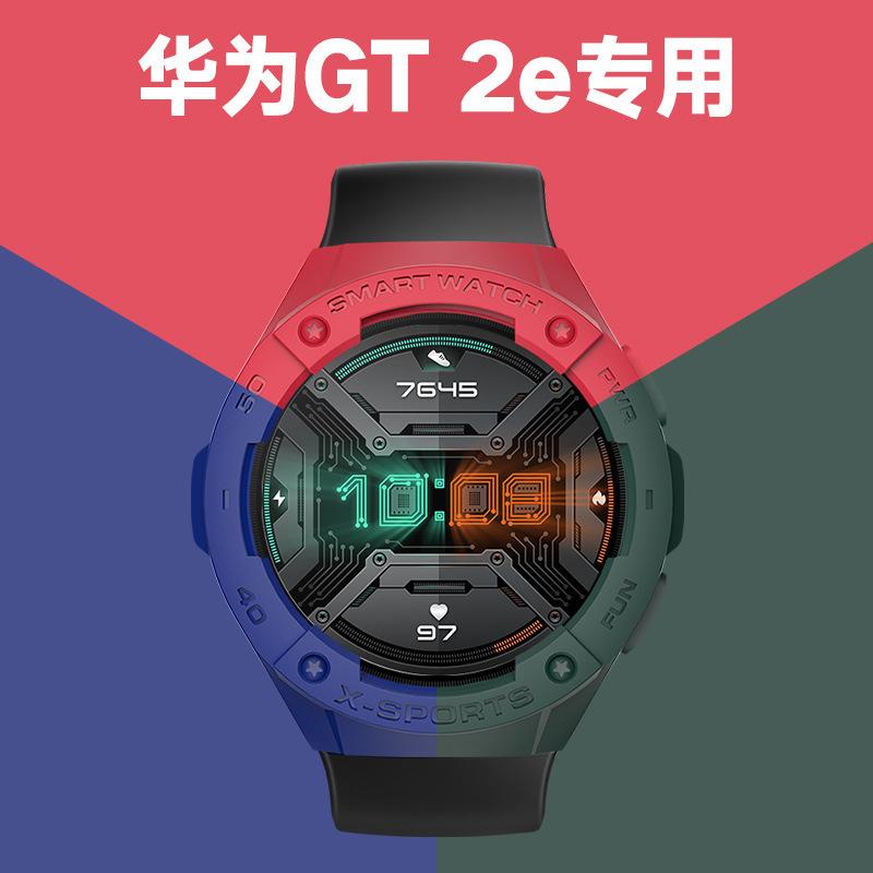 適用華為GT2e手錶錶殼 gt2e 智能手錶TPU錶殼保護殼套