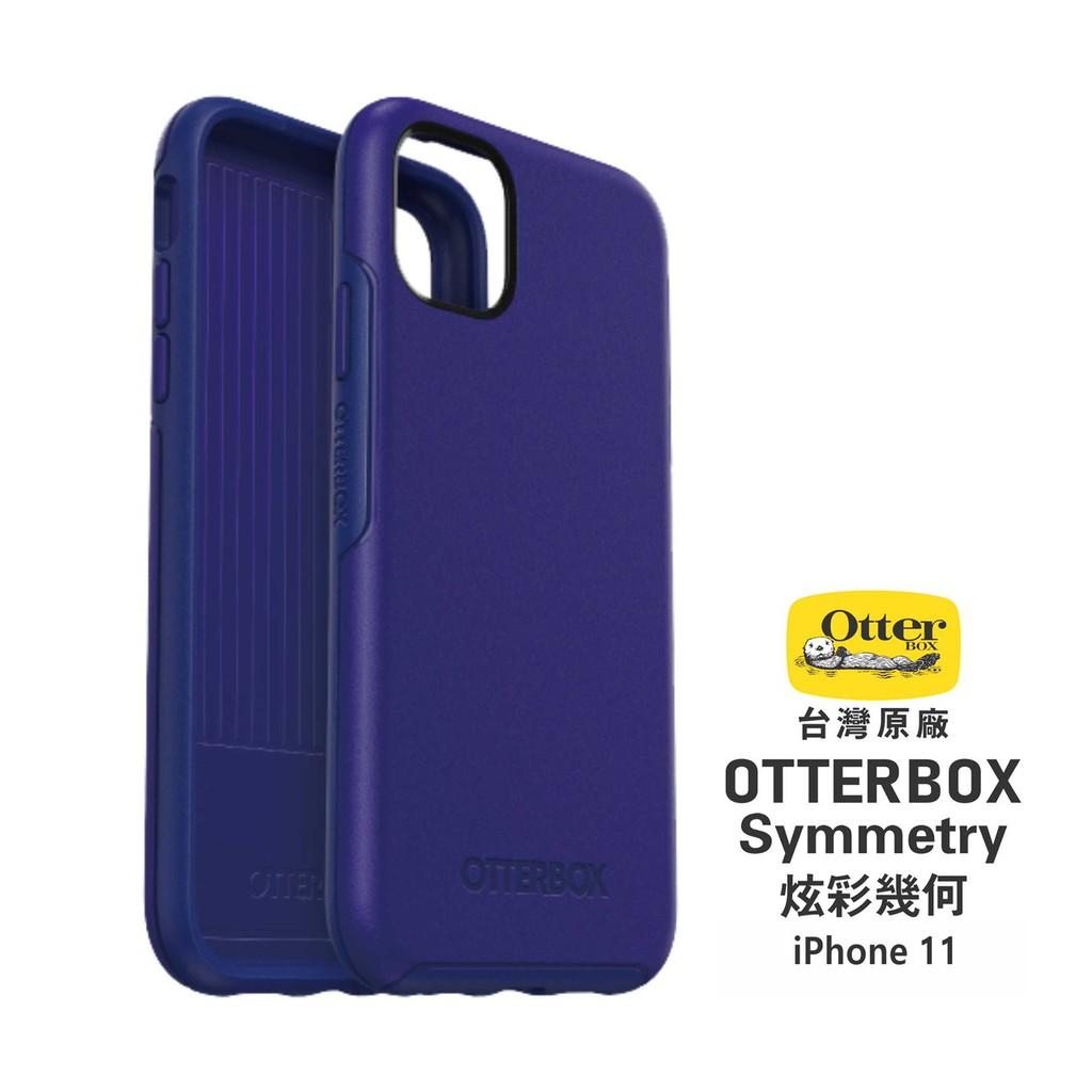 OtterBox Symmetry 炫彩幾何保護殼 iPhone 11 藍色