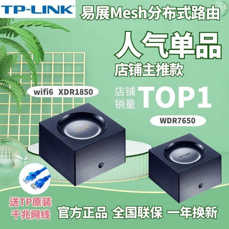 TP-LINK wifi6 XDR1850/wdr7650易展分布式路由大戶型穿牆全覆蓋