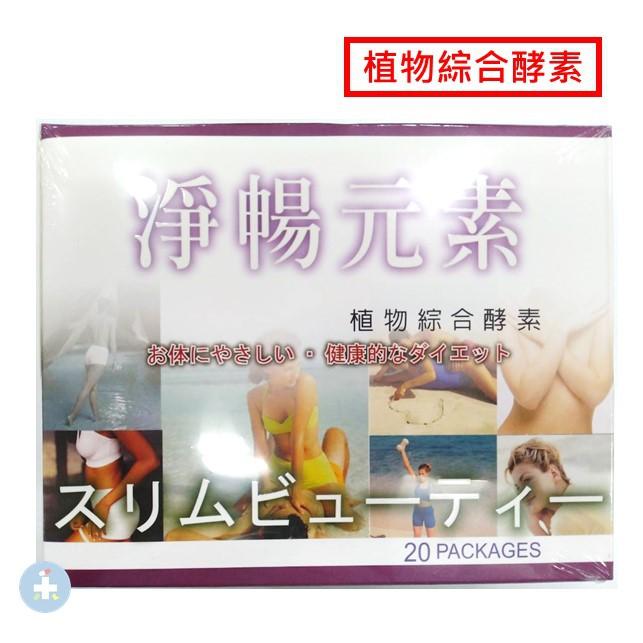 維格 淨暢元素 植物綜合酵素 20包/盒 禾坊藥局親子館