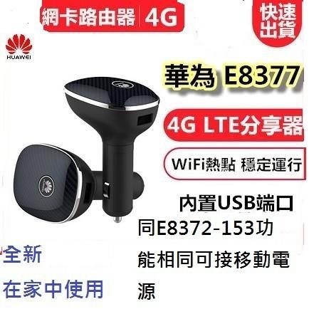 附轉卡/保卡)華為E8377S-158 4G WIFI 移動熱點分亨(同E8372-153功能)