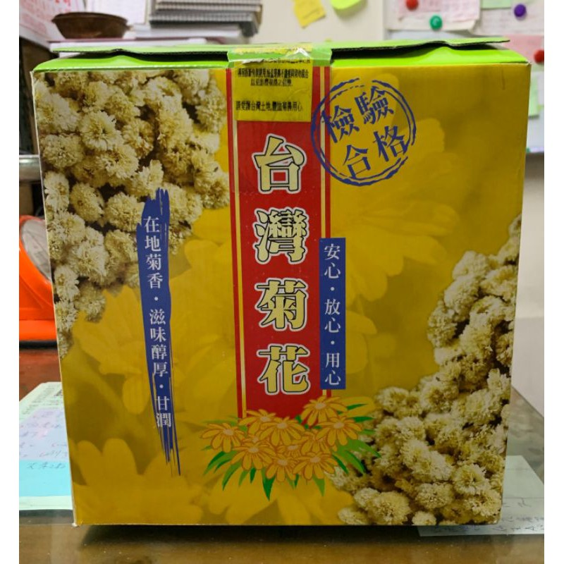 台灣黃菊花 600g (斤裝)