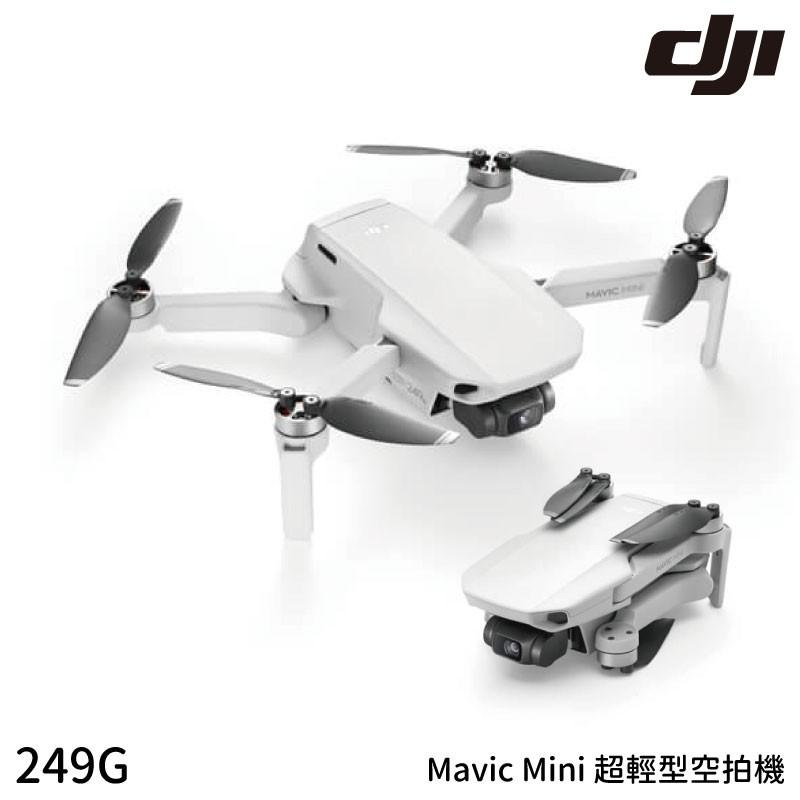 DJI Mavic Mini 大疆 空拍機 贈 128g 暢飛套組 多款組合可選購 免運
