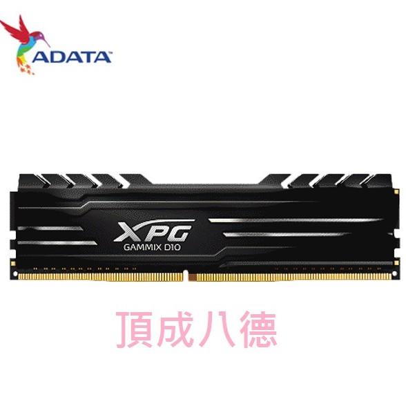 ADATA 威剛 XPG GAMMIX D10 DDR4-3200 8G 8GB 16G 16GB 桌上型記憶體《黑》