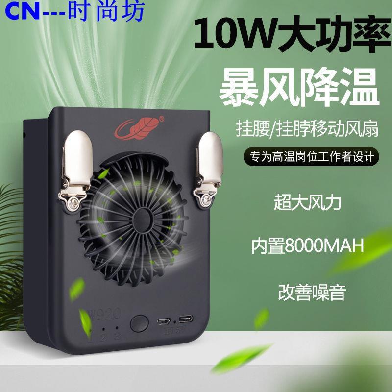 共田W920掛腰演講機風扇USB充電便攜式戶外掛脖子小風扇降溫神器