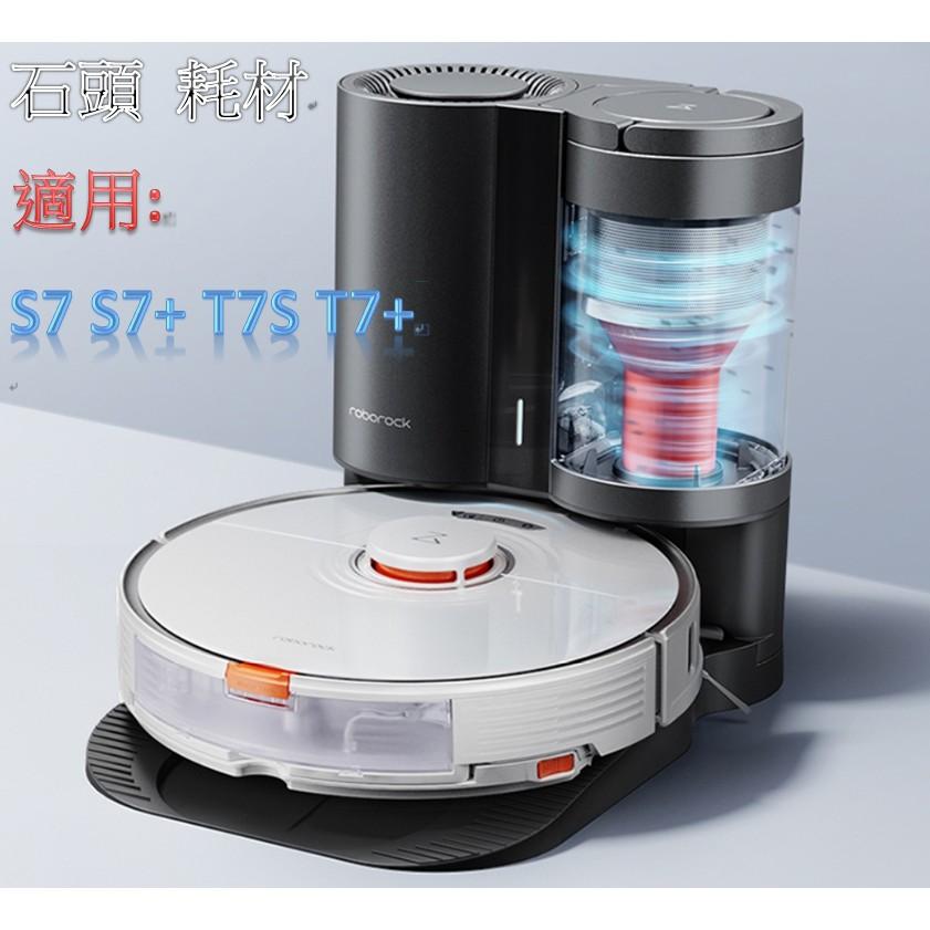 【台灣現貨】 石頭 S7 掃地機器人 T7+ T7S PLUS S7+ 震動抹布 拖布 濾芯 濾網 邊刷 抹布 集塵盒