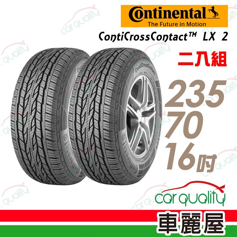 【德國馬牌】ContiCrossContact LX 2 輕越野休旅輪胎_二入組_235/70/16