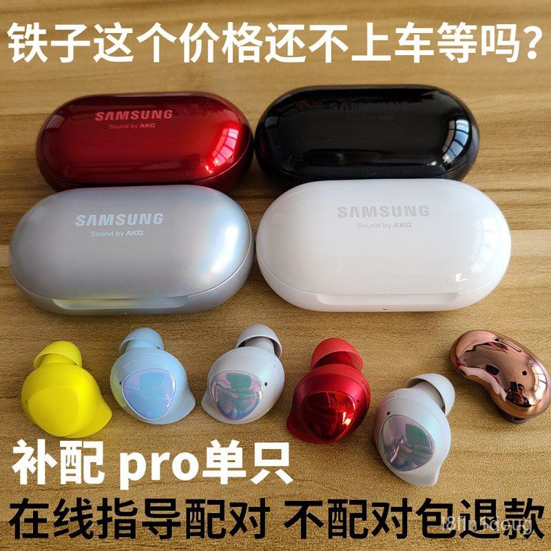三星Galaxy buds pro+Live真無線藍牙降噪耳機配左右單只充電盒