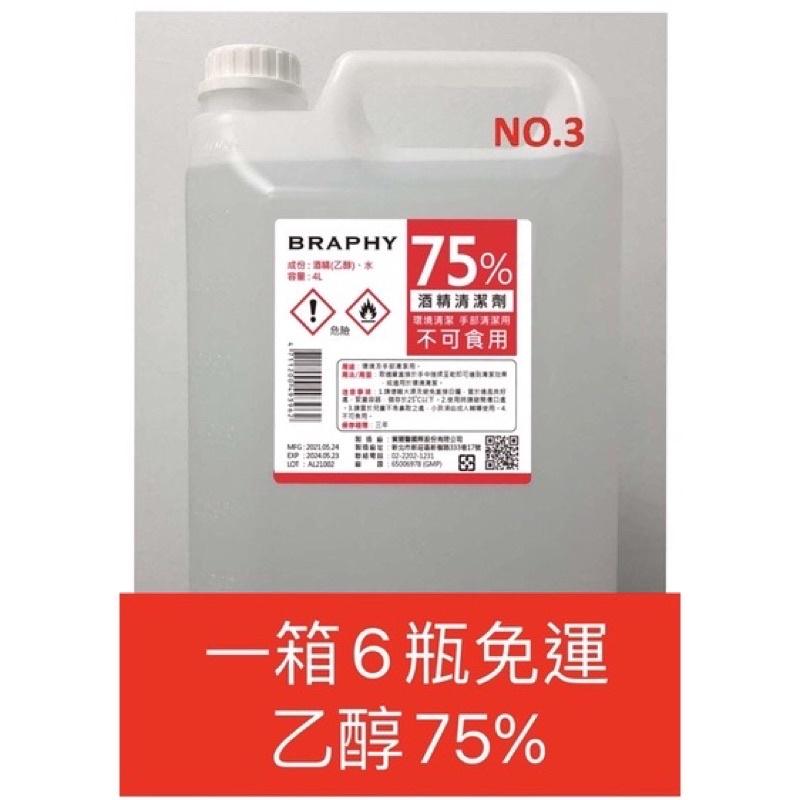 「現貨」SGS認證4L乙醇酒精75%(6瓶免運、批發訊息詢價、環境清潔、75%酒精、手部清潔、4000ml酒精、可自取)