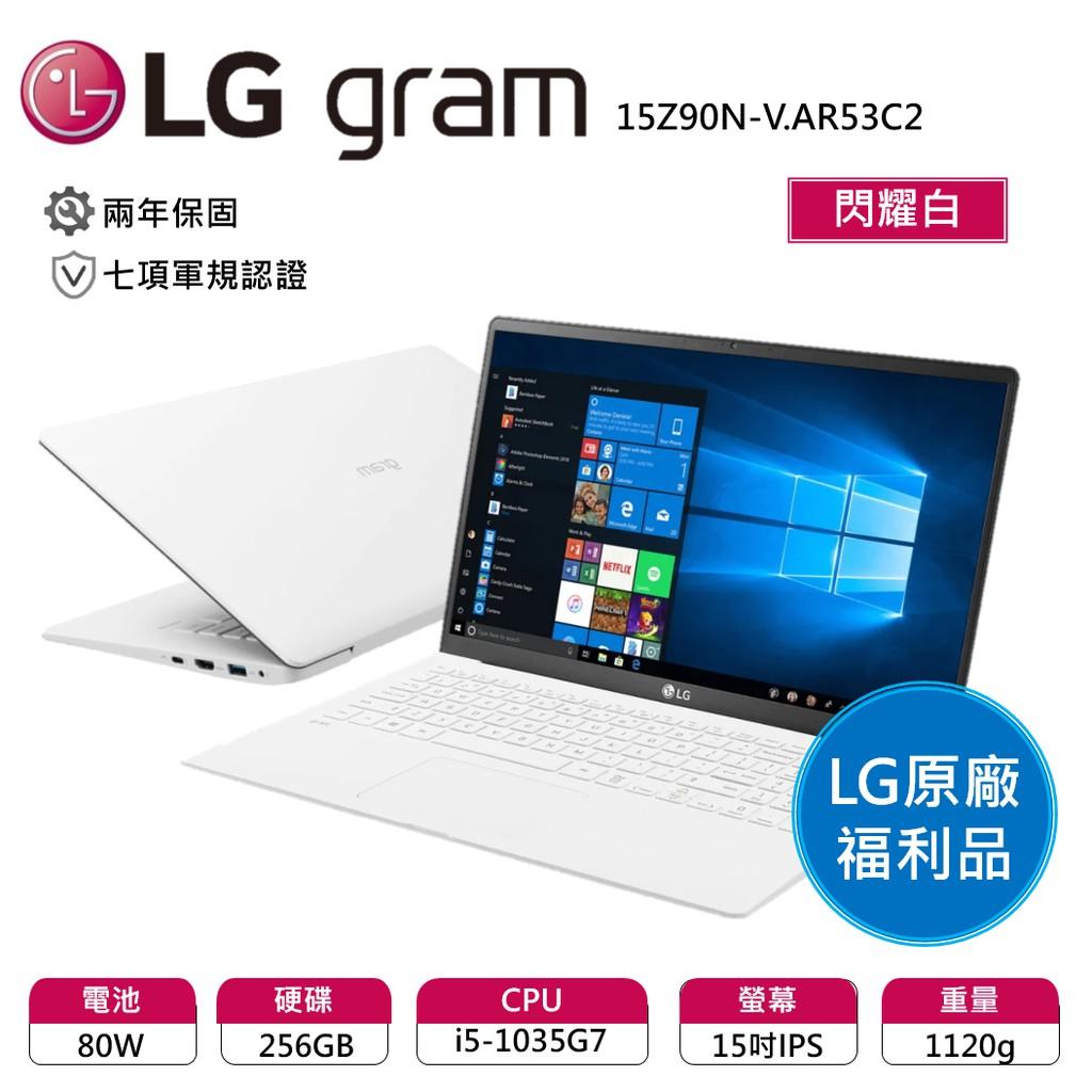LG gram福利品 15Z90N-V.AR53C2【超輕1.1kg商務機】15吋/十代i5/輕薄文書筆電/閃耀白