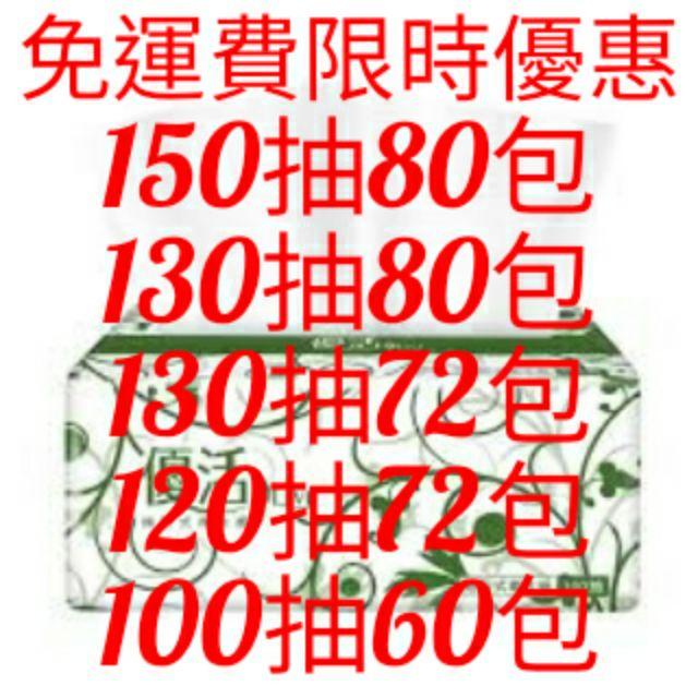 (免運費)優活150抽80包/優活130抽80包/優活130抽72包/優活120抽72包/優活100抽60包