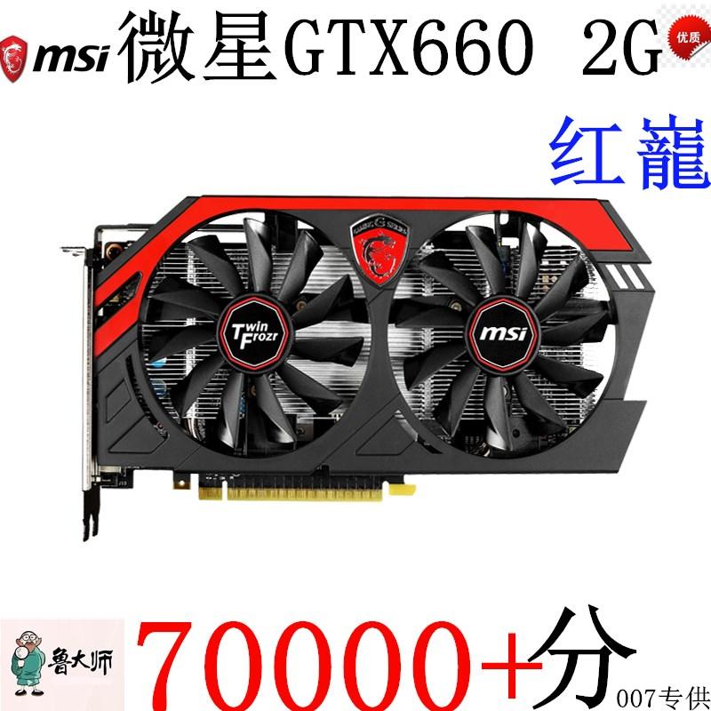 微星GTX660 2G二手電腦拆機顯卡950 760 1050 4G 1060 3G 650TI