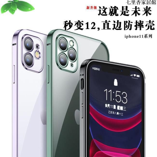蘋果11手機殼直邊透明攝像頭全包iPhone11promax變12方形硅膠防摔#七里香精品館