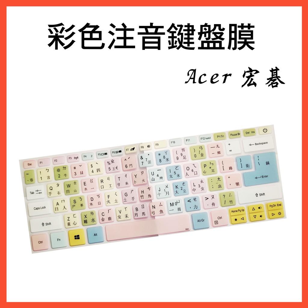 繁體注音 彩色 Swift5 SF514 52 51 SF514-52T SF514-51 鍵盤保護膜 鍵盤膜