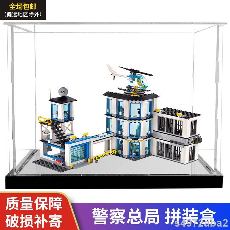 【收納展示盒】亞克力展示盒 樂高 60141城市系列警察總局LEGO積木模型透明防塵