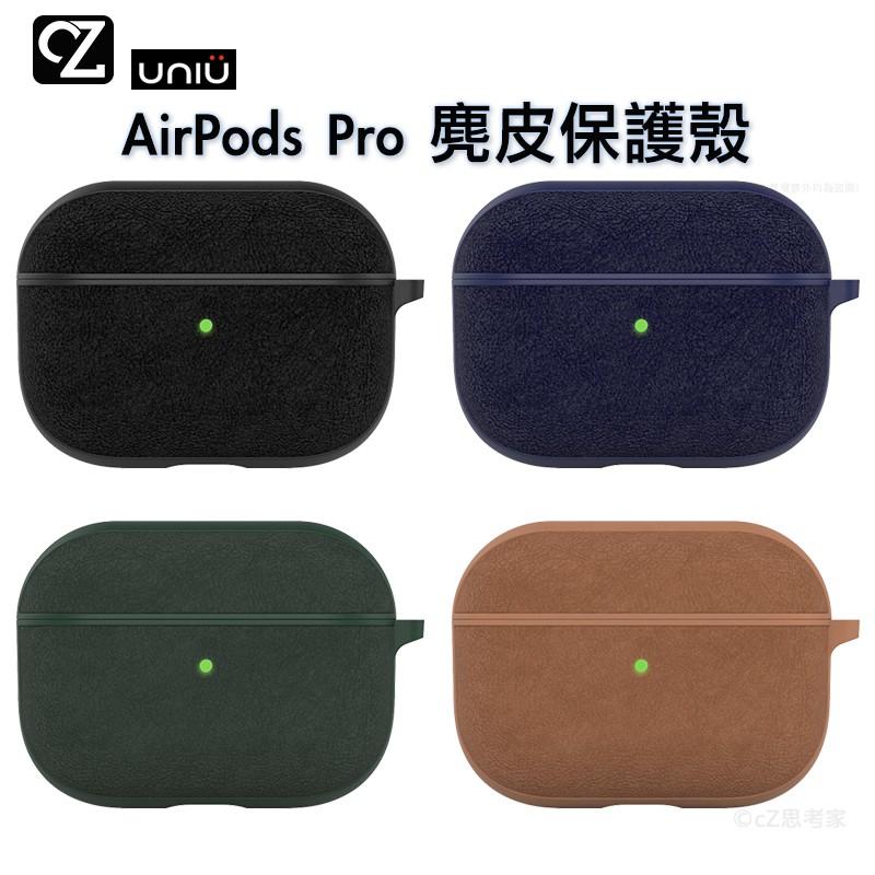 UNIU UYES AirPods Pro 麂皮保護殼 防摔殼 義大利麂皮 防塵套 防摔套 藍芽耳機盒保護套 思考家