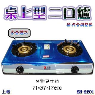 全新【雙口爐 上豪SH-2201 瓦斯爐】(桶附調整器)桶/ 天可選.桌上型家庭用低壓炒菜爐.煮菜.二口爐雙口爐2口瓦斯爐