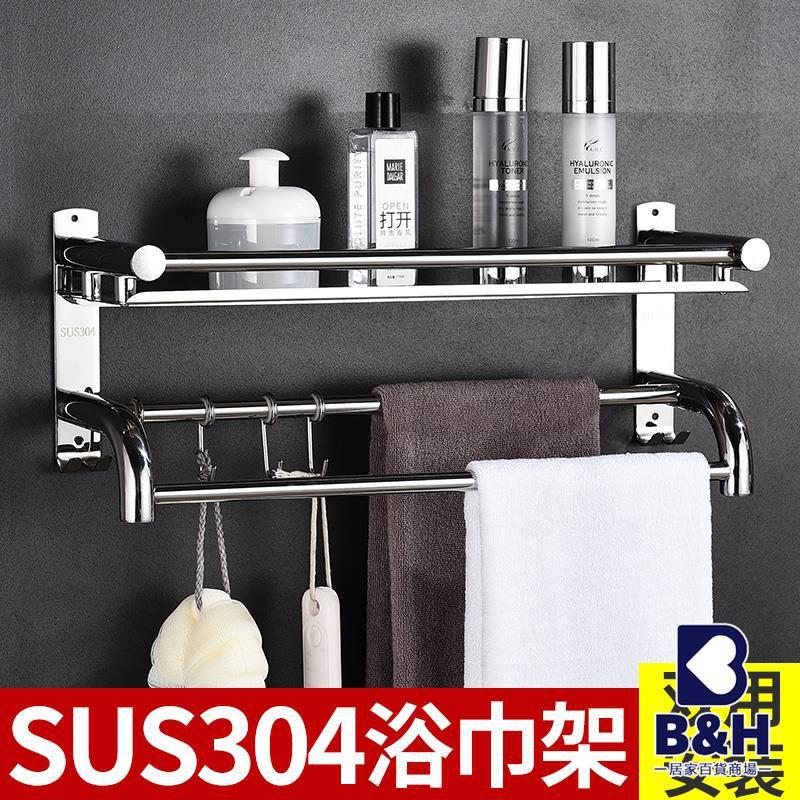 熱銷#新款~~~加厚304不銹鋼衛生間毛巾架浴巾架浴室置物架單雙三層掛件30-80cm