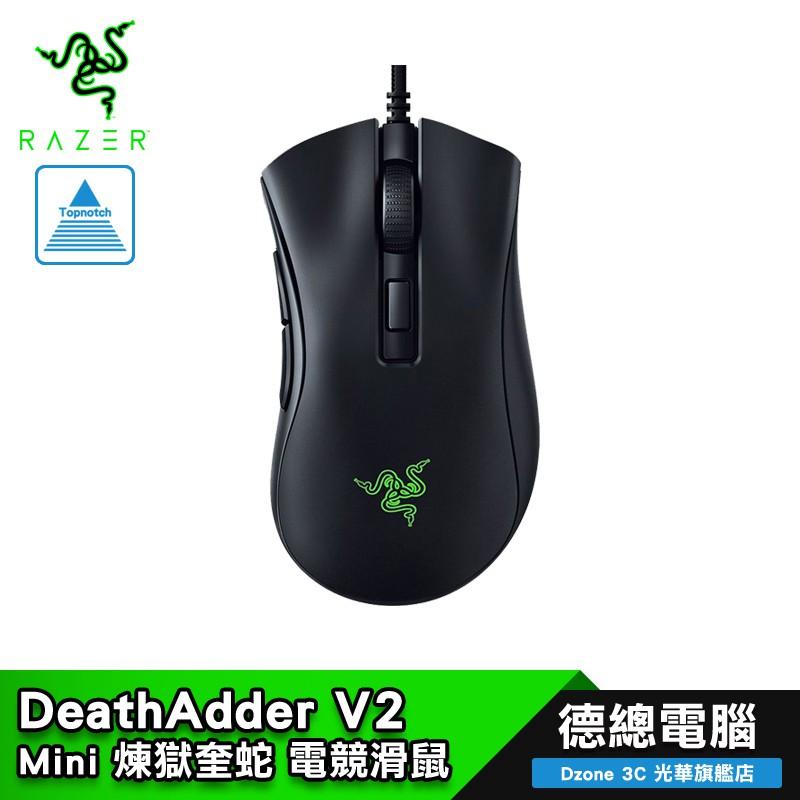 【RAZER 雷蛇】DeathAdder V2 Mini 煉獄奎蛇 電競滑鼠 /8500dpi/62克超輕量/超輕量纜線