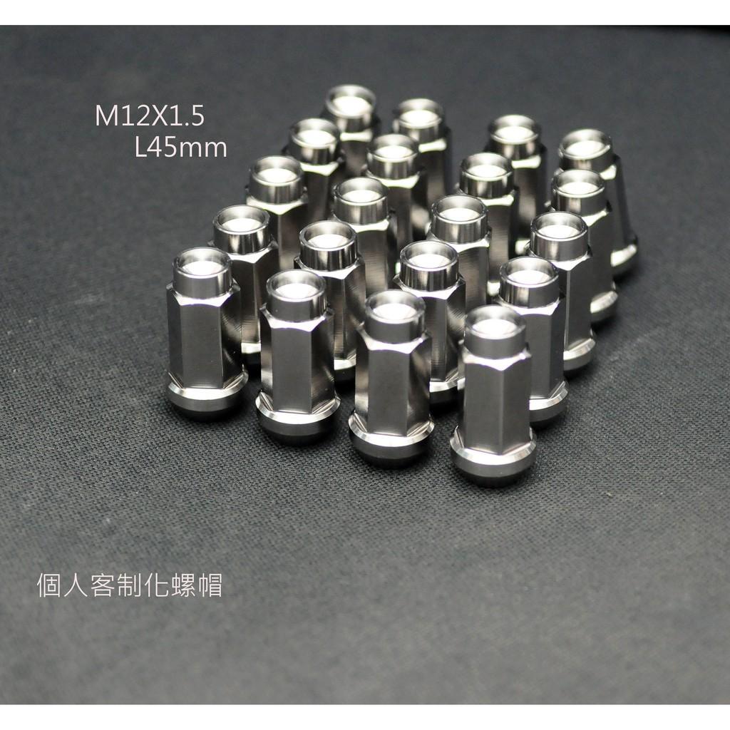Ti 鈦合金螺絲 螺帽 鋁圈螺母 小孔鋁圈也適用 M12X1.5