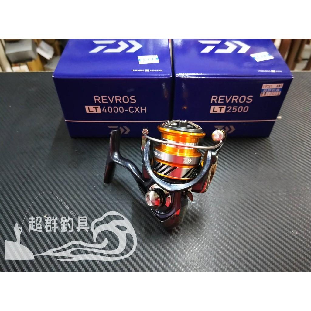 【超群釣具】 Daiwa 19年 REVROS LT 1000~6000型 輕量化 紡車式捲線器 捲線器 無間隙