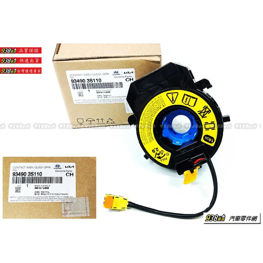 938嚴選 正廠 適用於 ELANTRA 有定速 方向盤線圈 螺旋線圈 時鐘彈簧 安全氣囊線圈 喇叭線圈