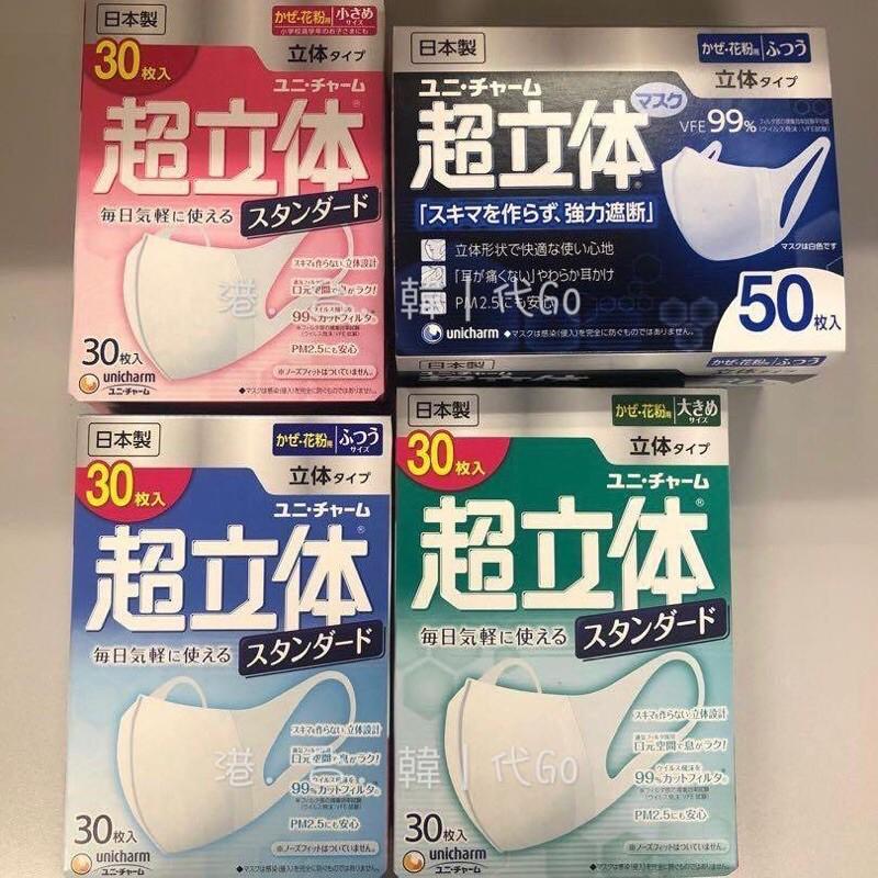 🇯🇵日本直送🛩Unicharm™超立體口罩