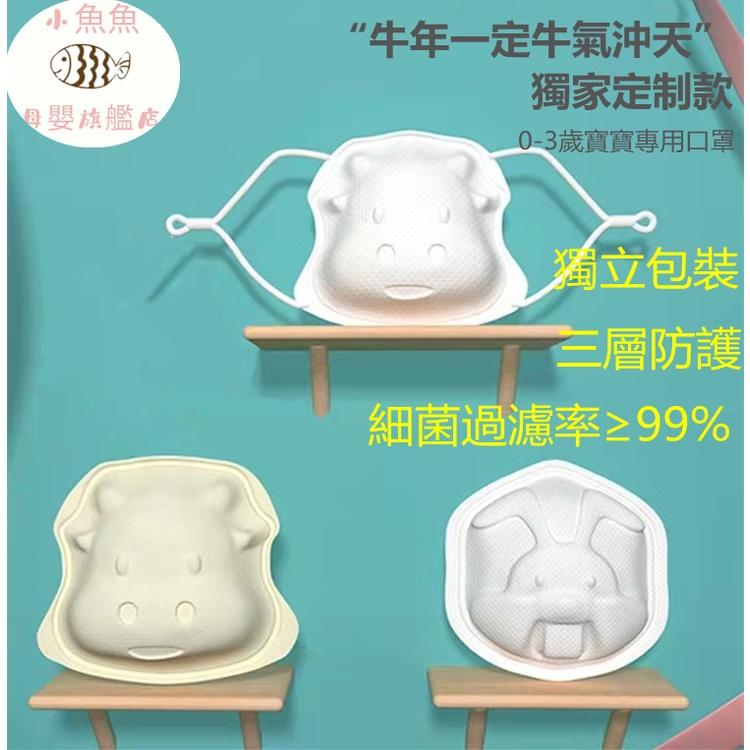【爆款♚熱銷】一次性口罩 3D 立體 卡通 可愛 防飛沫 防風 防塵  淨新口罩 嬰幼兒拋棄式口罩 0-3歲兒童口罩