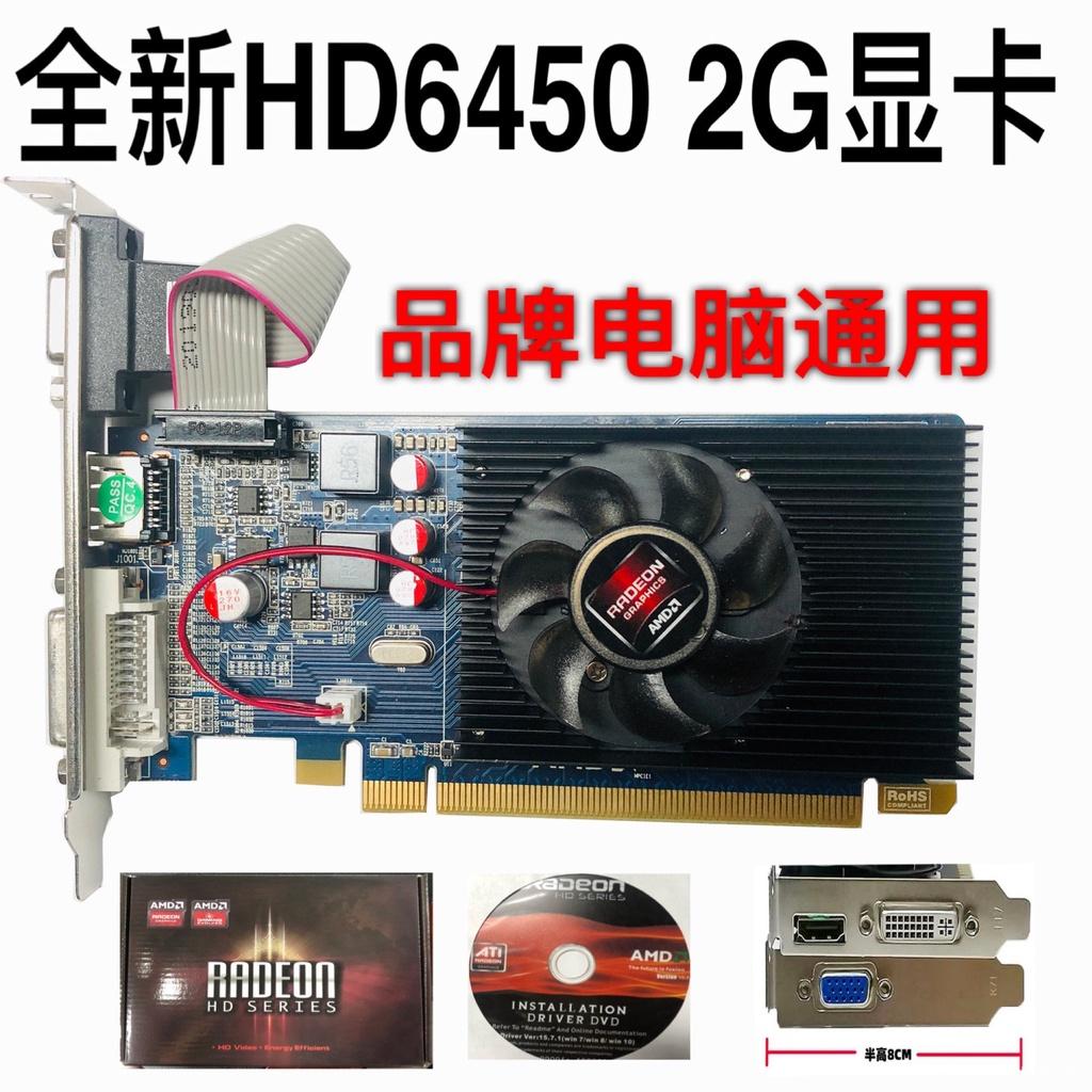 【大陸現貨特價 手慢則無!】全新AMD顯卡HD6450 2G顯卡小機箱高清台式電腦半高刀卡獨立小顯卡