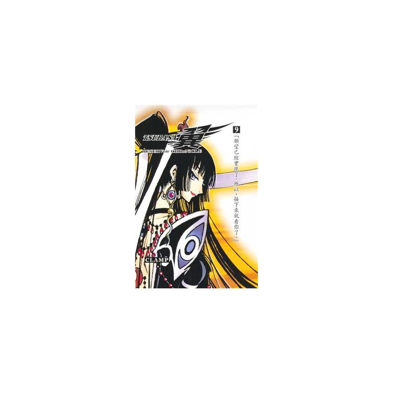 TSUBASA翼(9)豪華版[95折]11100045955