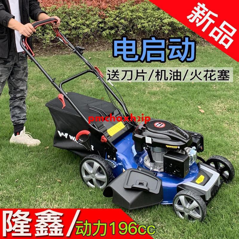 熱銷#隆鑫汽油草坪機割草機除草神器小型多功能四沖程手推自走式修剪機