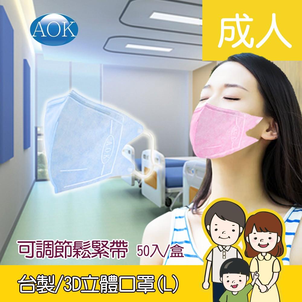【現貨】AOK 飛速 (台灣製) 一般醫用3D立體口罩(成人-L) 50入/盒 拋棄式口罩